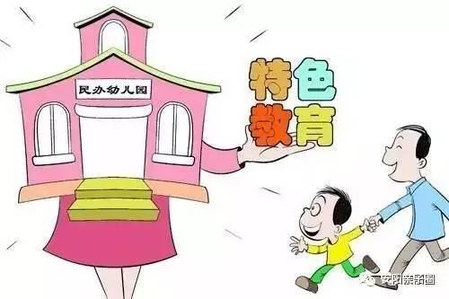 安阳2318所幼儿园,其中民办幼儿园1967所,该如何规范管理呢?