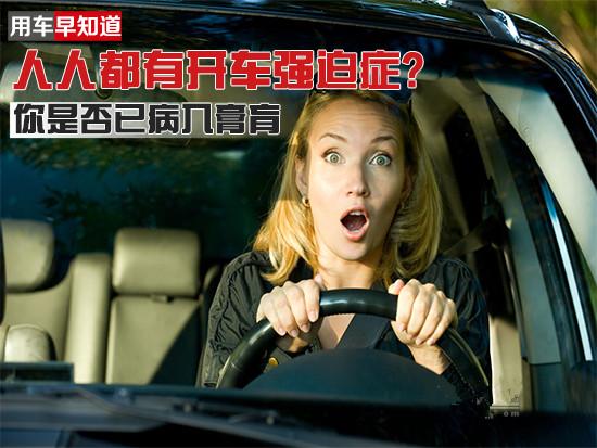 好多安阳车主都有的开车强迫症,看到都说中招了,你呢?