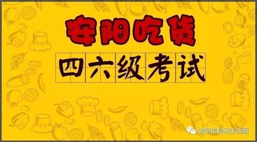 安阳吃货四六级考试,据说78%安阳人都不及格...