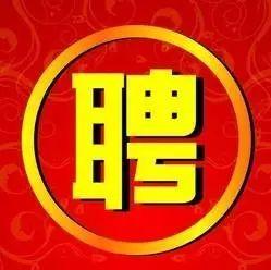 【公告】安阳市殷都区公开招聘事业单位工作人员65名