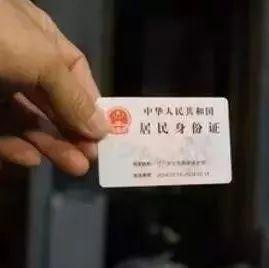公安部重大提醒:身份证将迎来巨变,影响每个安阳人!
