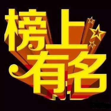 """刚刚!河南54所学校成为""""国字号""""!安阳两所学校上榜!"""