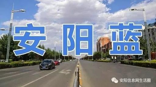 """【讨论】今年大家关心的""""安阳蓝""""频现!是啥起到了作用?"""