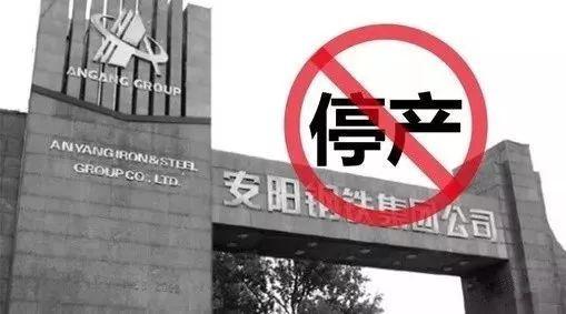 安阳市钢铁企业除安钢集团外 其他钢铁企业一律停产!