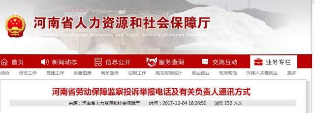 @安阳人,社保出问题、工资被拖欠、劳动合同纠纷...这份通讯录请收好,关键时候帮大忙 ...