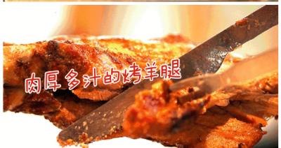 蒙古人家碳烤羊腿50元抵100元优惠券