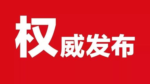 权威发布!2018年1月1日起安阳市机动车限行政策恢复为每天限两个号!