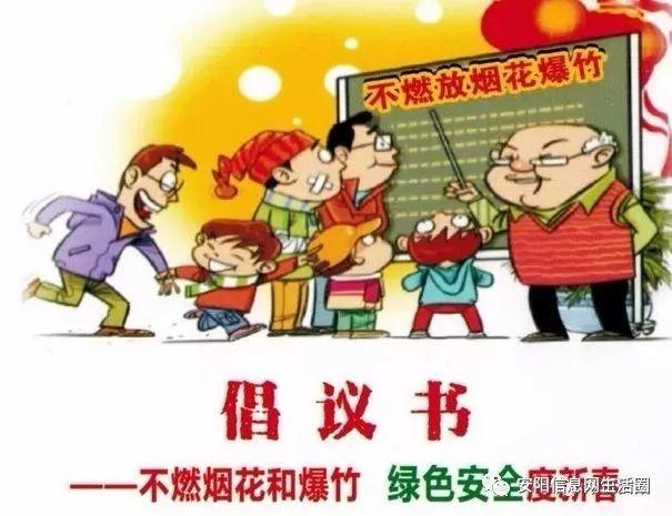 安阳市禁止燃放烟花爆竹工作领导小组办公室致全市人民的一封信!