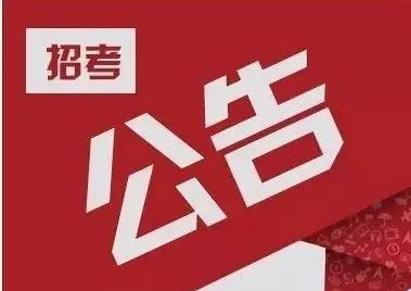 【公告】汤阴县2018年公开招聘143名事业单位工作人员