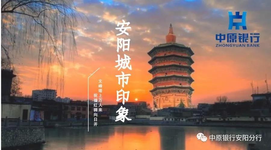"""有奖征集:安阳""""城市印象卡""""征名活动"""