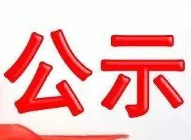 关于第五批安阳市市级非物质文化遗产推荐项目名单的公示