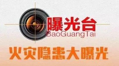 注意!!!安阳市10家火灾隐患单位被曝光