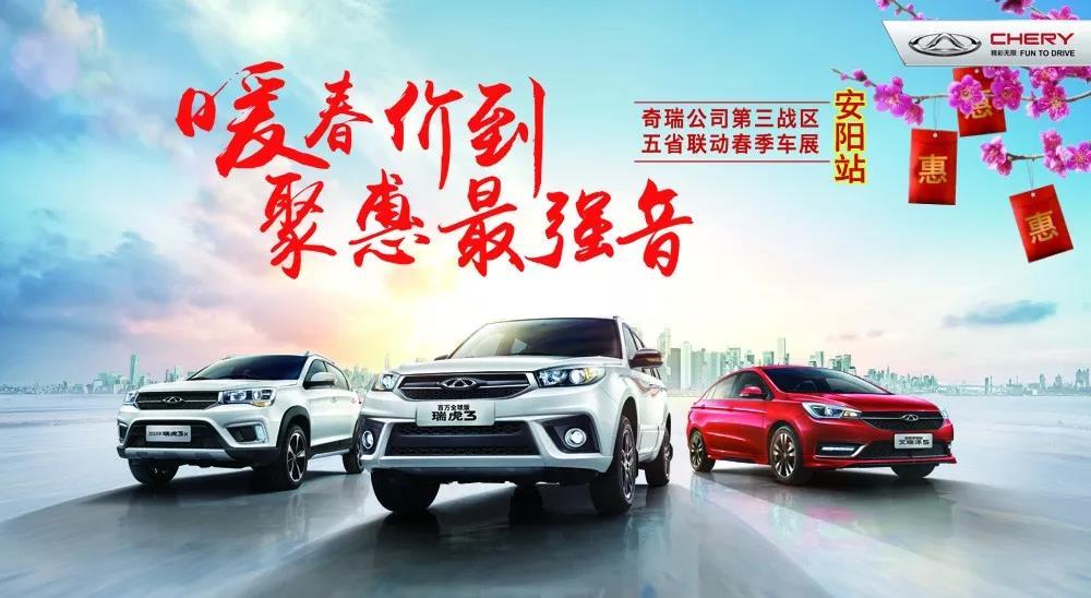 """车展优惠抢先看!安阳众多汽车品牌集体""""大放价""""!您准备好了吗?"""