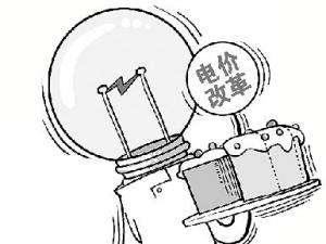 关于河南省2018年电价调整有关事项的通知