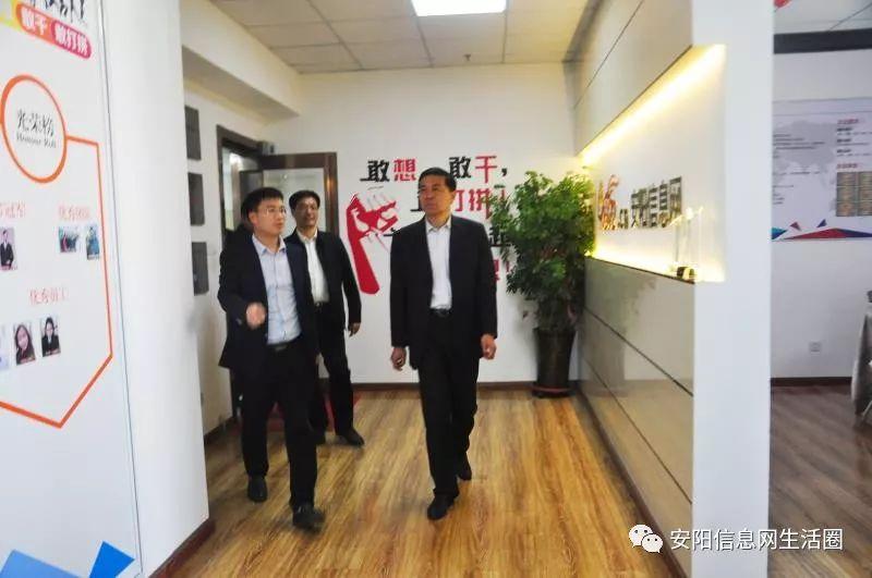 安阳市委书记李公乐深入北关区调研 莅临安阳信息网参观指导