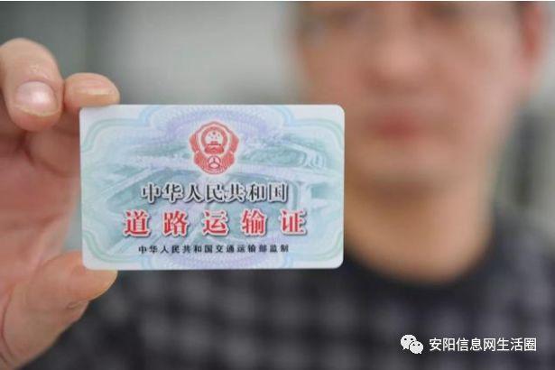 注意!安阳市纸质道路运输证即将退出历史舞台,快看看新证长啥样~